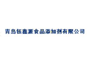 青岛钰鑫源食品添加剂有限公司