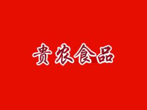 贵州遵义贵农食品有限公司