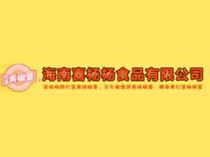 海南省喜杨杨食品有限公司