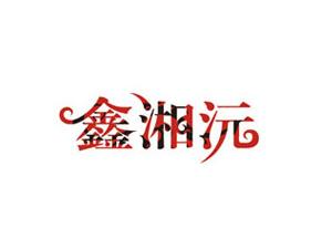 海南鑫湘沅实业有限公司