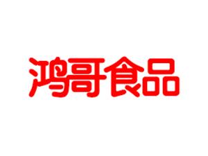 贵州鸿哥食品有限公司