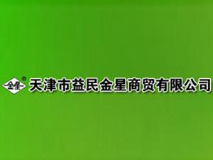 天津市益民金星商贸有限公司