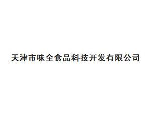 天津市味全食品科技开发有限公司