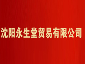 沈阳永生堂贸易有限公司