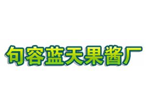 江苏省句容蓝天果酱厂企业LOGO