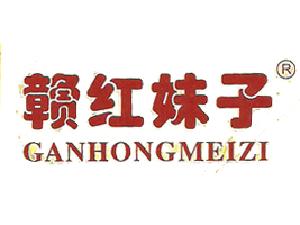 江西省红妹子食品有限公司