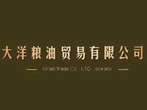黑龙江省五常大洋米业有限公司