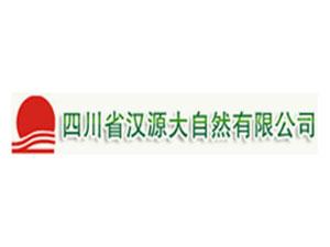 四川省汉源大自然有限公司企业LOGO
