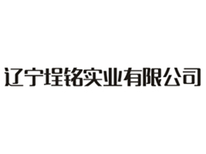 辽宁埕铭实业有限公司