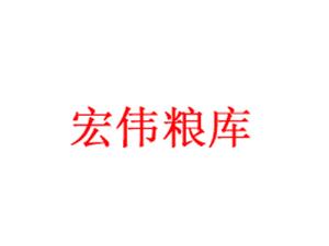 辽阳市宏伟粮库有限责任公司