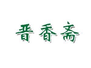 襄垣县晋香斋商贸有限公司