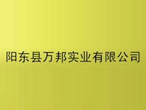 阳东县万邦实业有限公司