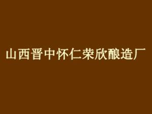 山西晋中怀仁荣欣酿造厂