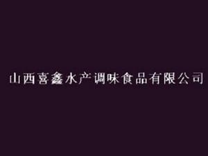 山西喜鑫水产调味食品有限公司