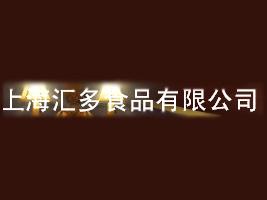 上海汇多食品有限公司