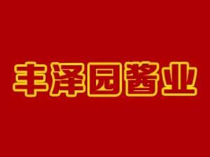 秦皇岛市丰泽园酱业有限公司