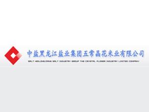 中盐黑龙江盐业集团五常晶花米业有限公司