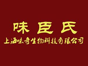 上海味奇生物科技有限公司