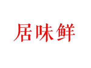 重庆多几味食品有限公司
