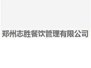 郑州志胜餐饮管理?#37026;?#20844;司
