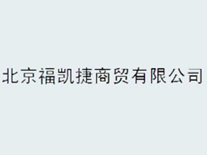 北京福�P捷商�Q有限公司