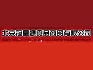 北京冠星源食品商贸有限公司