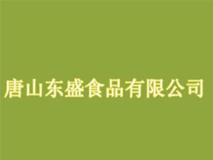 唐山东盛食品有限公司企业LOGO