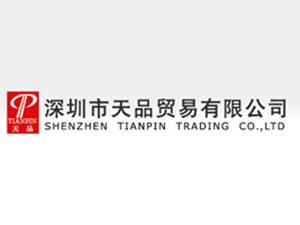 深圳市天品贸易有限公司