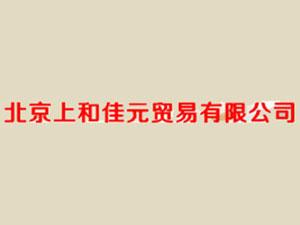 北京上和佳元贸易有限公司