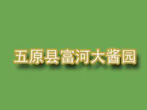 五原县富河大酱园