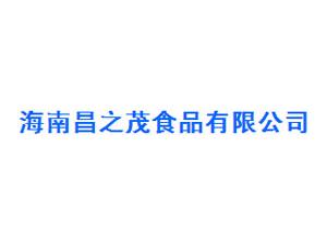 海南昌之茂食品有限公司