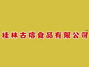 桂林古榕食品有限公司