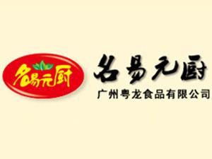广州市粤龙食品有限公司