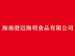 海南澄迈海明食品有限公司