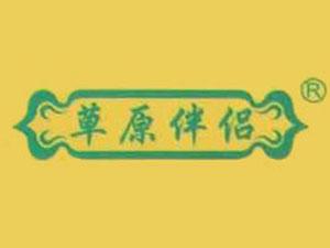 锡林浩特市草原伴侣食品有限公司