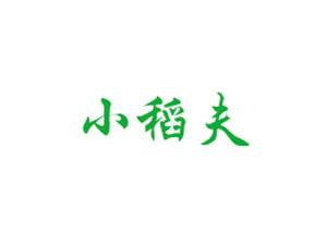 五常市小稻夫水稻种植农民专业合作社
