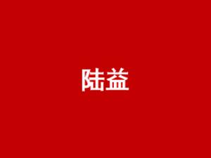 天津市陆益食品有限公司