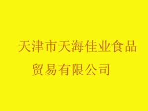 天津市天海佳业食品贸易有限公司