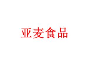 天津亚麦食品销售有限公司
