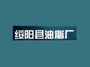 贵州省绥阳县油脂厂