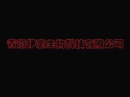 青海伊宝生物科技有限公司