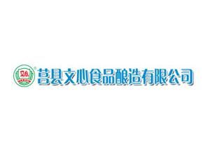 山东莒县文心食品酿造有限公司