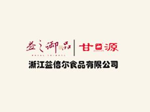 浙江益倍尔食品有限公司
