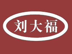 杭州西楚食品有限公司