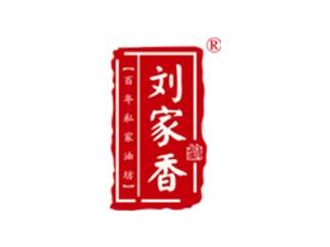 衢州刘家香食品有限公司