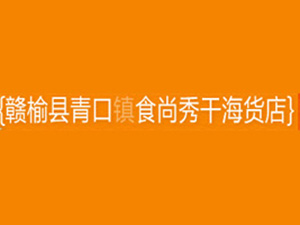 赣榆县青口镇食尚秀干海货店