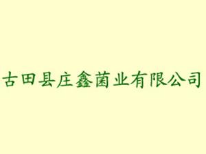 古田县庄鑫菌业有限公司