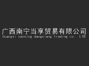 广西南宁当享贸易有限公司