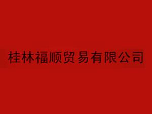 桂林福顺贸易有限公司