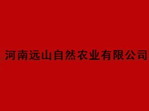 河南远山自然农业有限公司